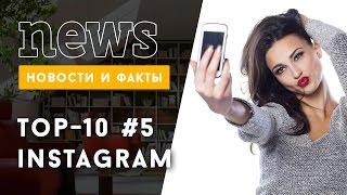 ТОП-10 Instagram: лучшие звездные фото за неделю #5