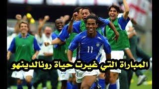 المباراة التي اشهرت رونالدينهو - ملخص البرازيل وانجلترا [كأس العالم 2002] جنون عصام الشوالي HD