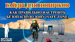 Фото Space Engineers | Гайды для новичков | Как настроить и использовать безопасную зону | Safe Zone
