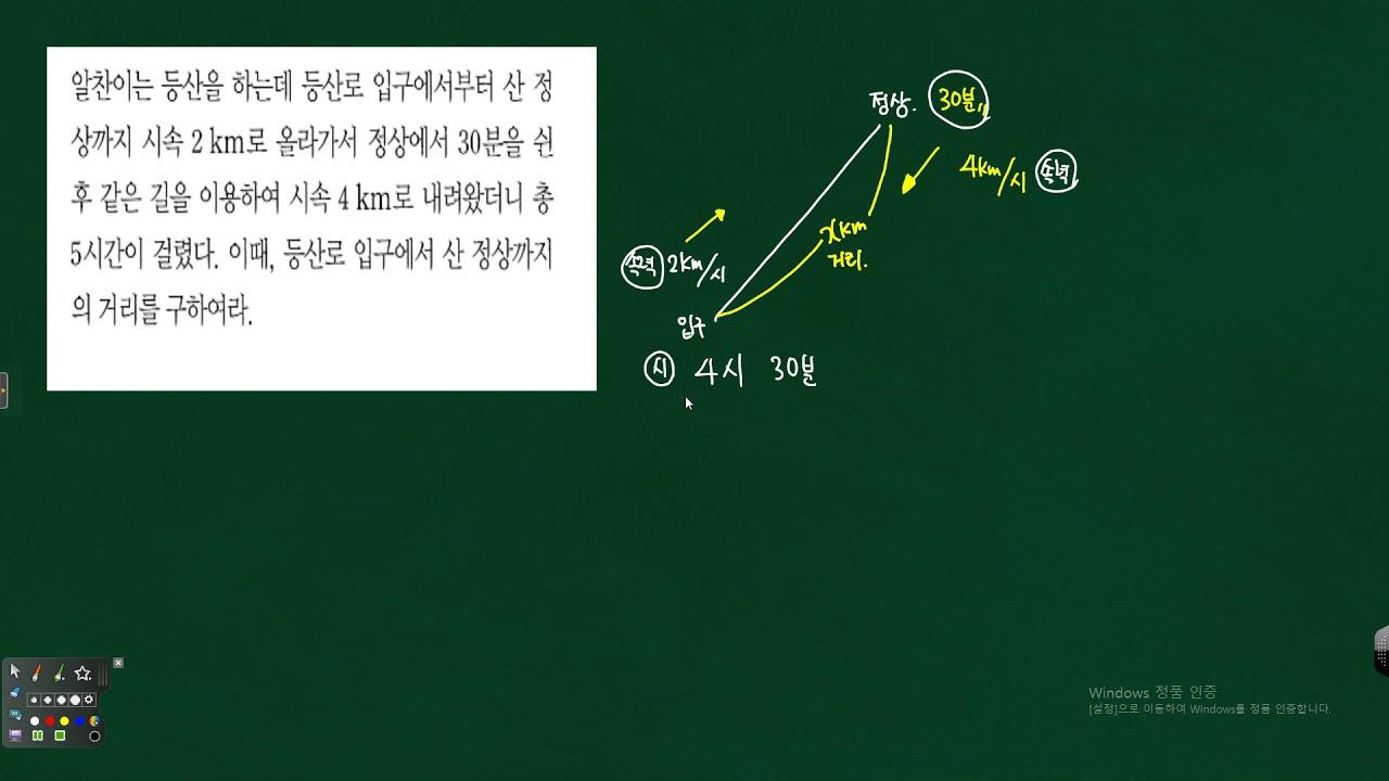 중1 방정식의 활용-  등산을할때 올라갈때와 내려올때의 속력이 다른경우 문제풀이 14761