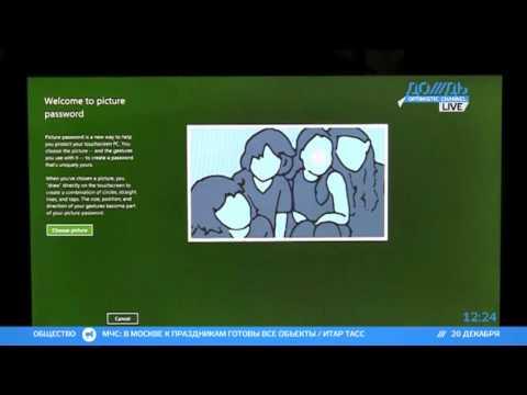 В Windows 8 вход в систему охраняют картинки