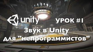 """Звук в Unity3D для """"непрограммистов"""" - Урок #1."""