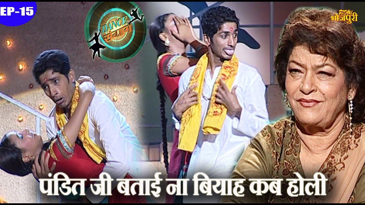 Download डांस संग्राम   EP - 15    श्वेता तिवारी, संभावना, सरोज खान, निरहुआ    Bhojpuri Dance Reality Show