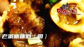 《味道》【特别节目】The Taste【Special】