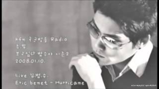 김범수(Kim Bum-Soo), Eric Benet - Hurricane @ KFN 국군방송 Live 080110