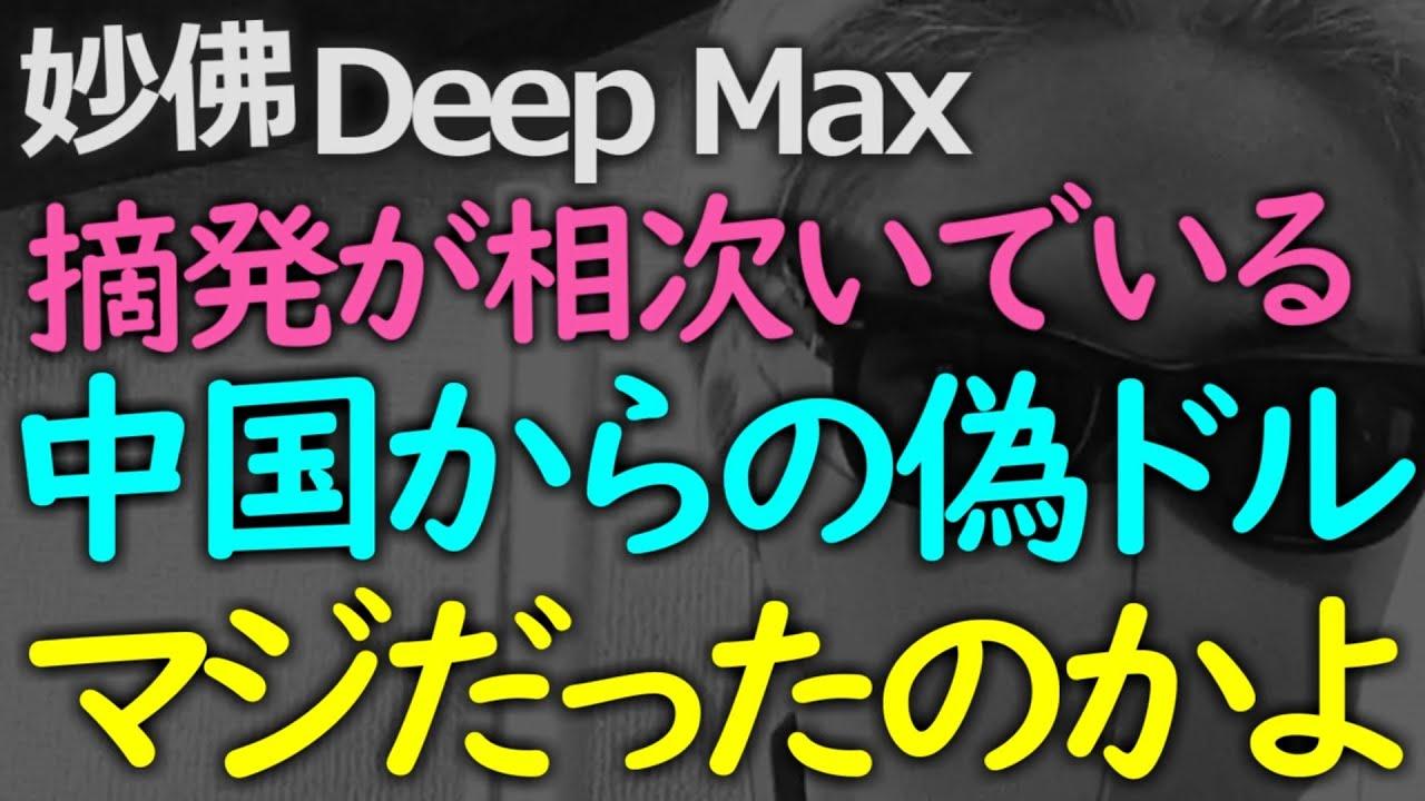妙 佛 deep max