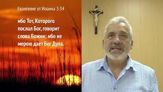 #14 Евангелие от Иоанна 4:1-6