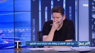 رضا عبد العال: الأهلي لا يحتاج للتعاقد مع حارس مرمى إلا في حالة رحيل محمد الشناوي للاحتراف