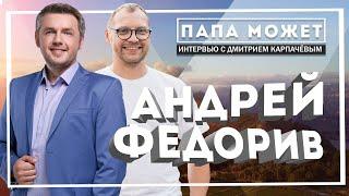 """""""Папа может"""" интервью с Андреем Федоривым"""