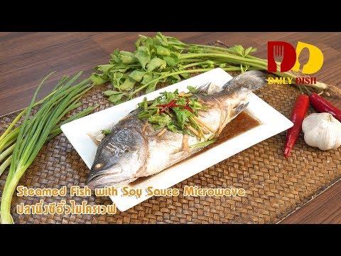 Steamed Fish With Soy Sauce Microwave | Thai Food | ปลานึ่งซีอิ๊วไมโครเวฟ