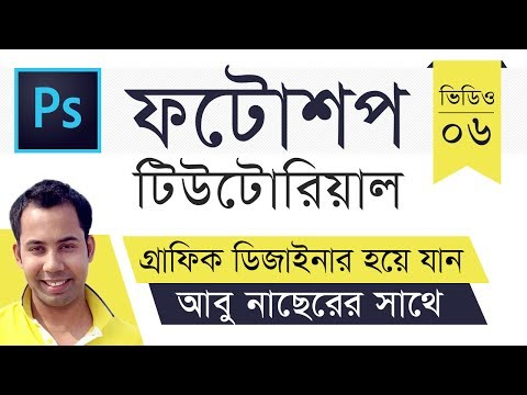 photoshop-bangla-tutorial-part-6-|-easy-background-replacement-technique-|-creative-clan-|-abu-naser