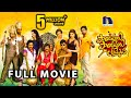 Pandavulu Pandavulu Tummeda Full Movie || 2014 || Mohan Babu, Vishnu, Manoj, Hansika, Praneetha video