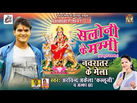 Kallu Ji BHAKTI SONG 2018Saloni Ke Mummy नवरात्र के मेला Navratri Special Super Hit Devi geet 2018