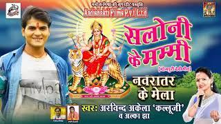 Kallu Ji BHAKTI SONG 2018  Saloni Ke Mummy नवरात्र के मेला Navratri Special Super Hit Devi geet 2018