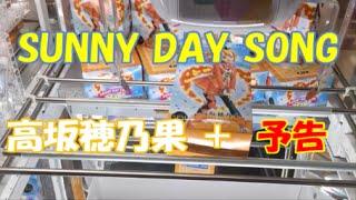 今回は、ラブライブSUNNY DAY SONGの穂乃果ちゃんをGET...