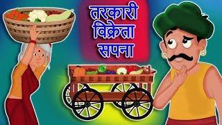 तरकारी विक्रेता सपना | Nepali Story Vegetables Seller Dream | New Nepali Fairy Tales | Nepali Katha