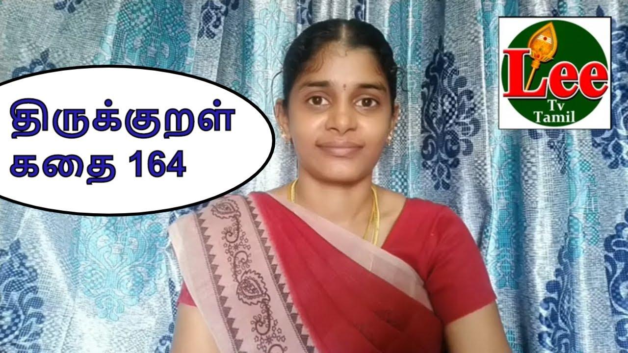 திருக்குறள் கதை164 | Tamil | Lee Tv Tamil | Tamil Speech Story | Thirukkural Story