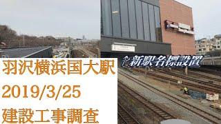 【新駅名標設置】羽沢横浜国大駅 建設工事調査 2019/3/25【相鉄新横浜線】