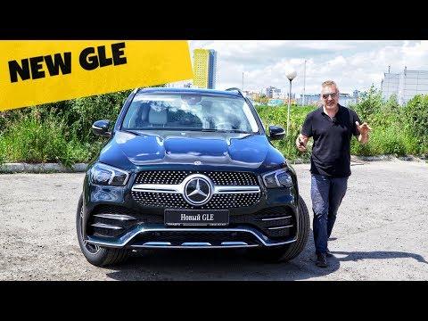 Mercedes GLE 2020 - обзор Александра Михельсона / Мерседес ГЛЕ