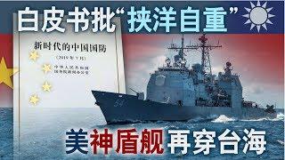 """海峡论谈:白皮书批""""挟洋自重"""" 美舰再穿台海"""