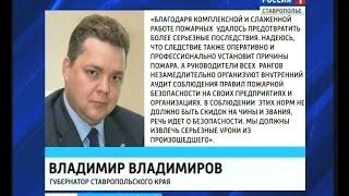Владимиров призвал извлечь уроки из ЧП в думе края