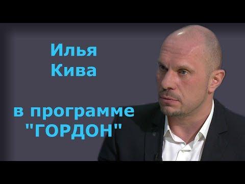 Илья Кива. 'ГОРДОН'