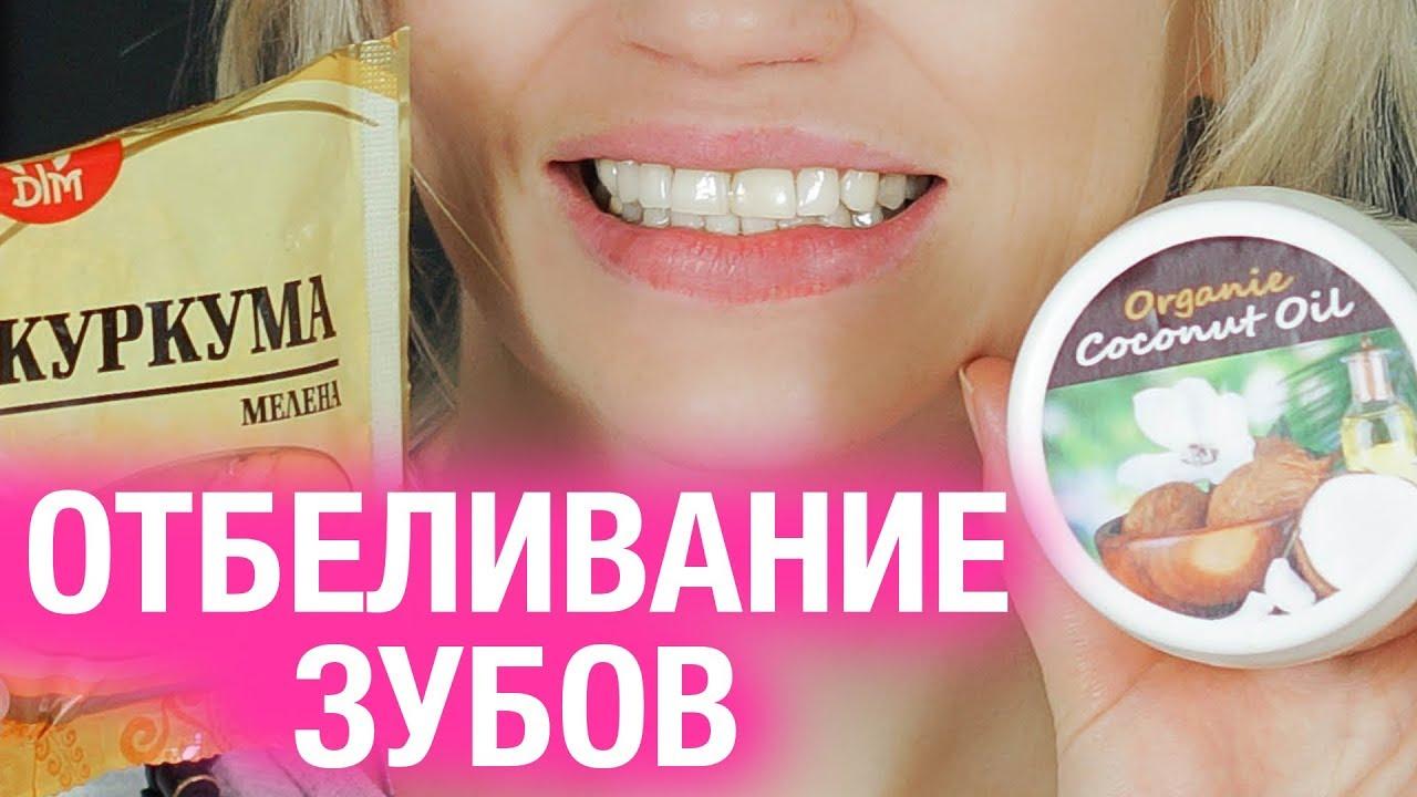 отбелить зубы маслом чайного