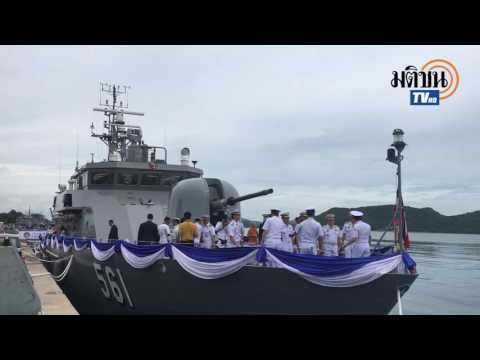 กองทัพเรือ รับมอบเรือตรวจการณ์ปืนลำใหม่ ต่อโดยกรมอู่ทหารเรือ มูลค่ากว่า 700ล้าน