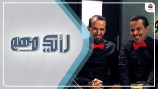 أبرز مسلسلات وبرامج رمضان 2021 على قناة يمن شباب
