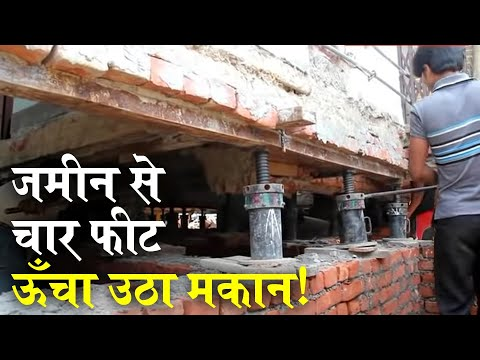 House lifting with jacks in Allahabad by using Amazing House Lifting Technique