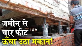 House lifting with jacks in Allahabad thumbnail