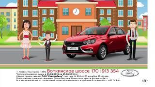Форвард-Авто В школу на новой Lada Август 2019 Ижевск