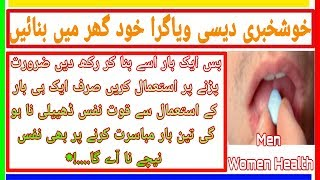Desi Viagra Khud Ghar Mai Banayen Nuskha Aysa K 4 Bar Jima Karne Par Bhi Quwat Nafs Nechy Nahe Aye