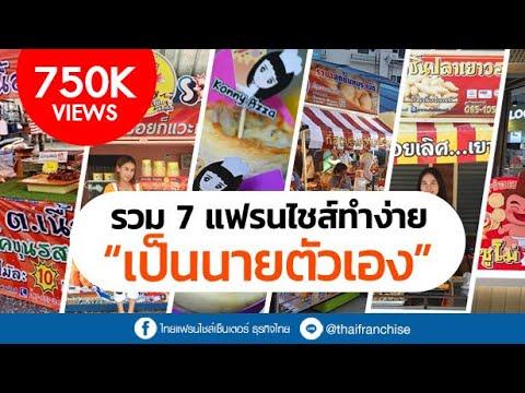 คนตกงานหมดกังวล! รวม 7 แฟรนไชส์ทำง่าย นายตัวเอง | เพียง Add LINE @thaifranchise