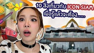 10 สิ่งเกี่ยวกับ Icon Siam ที่รู้แล้วจะต้อง !!! ??? $$$