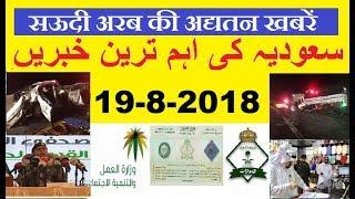 UPDATED SAUDIA NEWS :(19-08-2018) :سعودیہ کی تا زہ خبریں