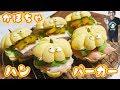 ハロウィン おばけかぼちゃハンバーガーの作り方/Halloween【kattyanneru】