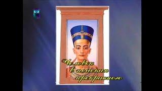 Искусство. Передача 2. Лики Древнего Египта. Часть 2