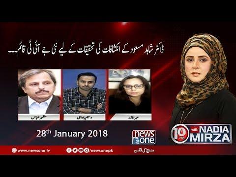 10pm with Nadia Mirza | 28-January-2018 | Waseem Badami | Mazhar Abbas | Mehr Tarar |