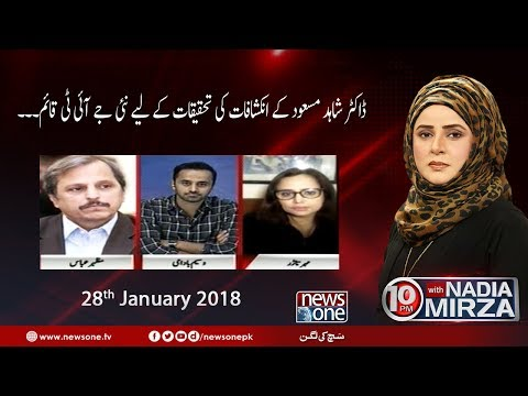 10pm With Nadia Mirza | 28-January-2018 - News One