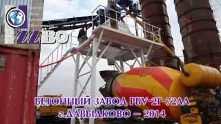 Бетонный завод в Давыдково от производителя из Златоуста - ZZBO(, 2015-03-03T04:35:52.000Z)