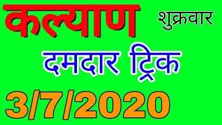 KALYAN 3/7/2020 | दमदार ट्रिक | Luck satta matka trick | Sattamatka | Kalyan | कल्याण | Today Satta
