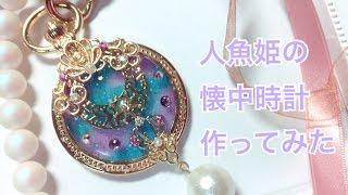 人魚姫の残された時を刻む懐中時計。 蒼から紫に変わると泡となって消え...