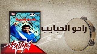 Raho El Habayeb - Ahmed Adaweyah راحو الحبايب - احمد عدويه