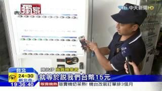 20160503中天新聞 販賣機奶茶熱! 機台改裝 訂單得排3個月