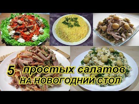 НОВИНКА!!! 5 Вкуснейших салатов  / На Праздничный стол 🎄