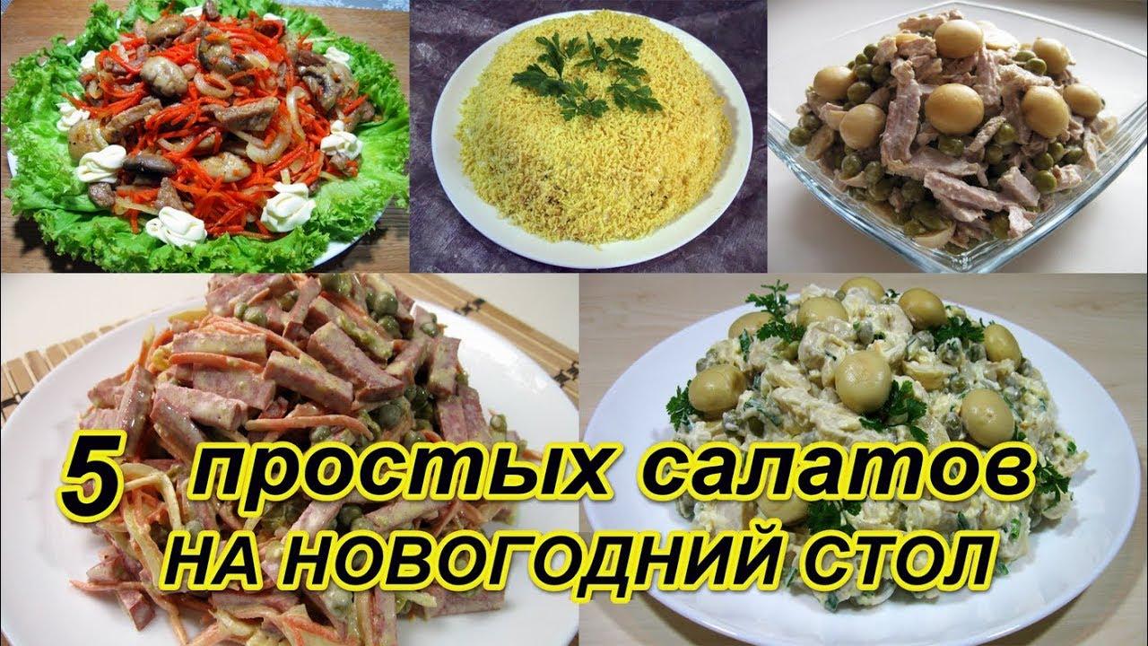 НОВИНКА!!! 5 Вкуснейших салатов  / На Праздничный стол 2020