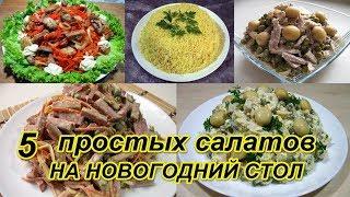 НОВИНКА!!! 5 Вкуснейших салатов  / На Праздничный стол 2019