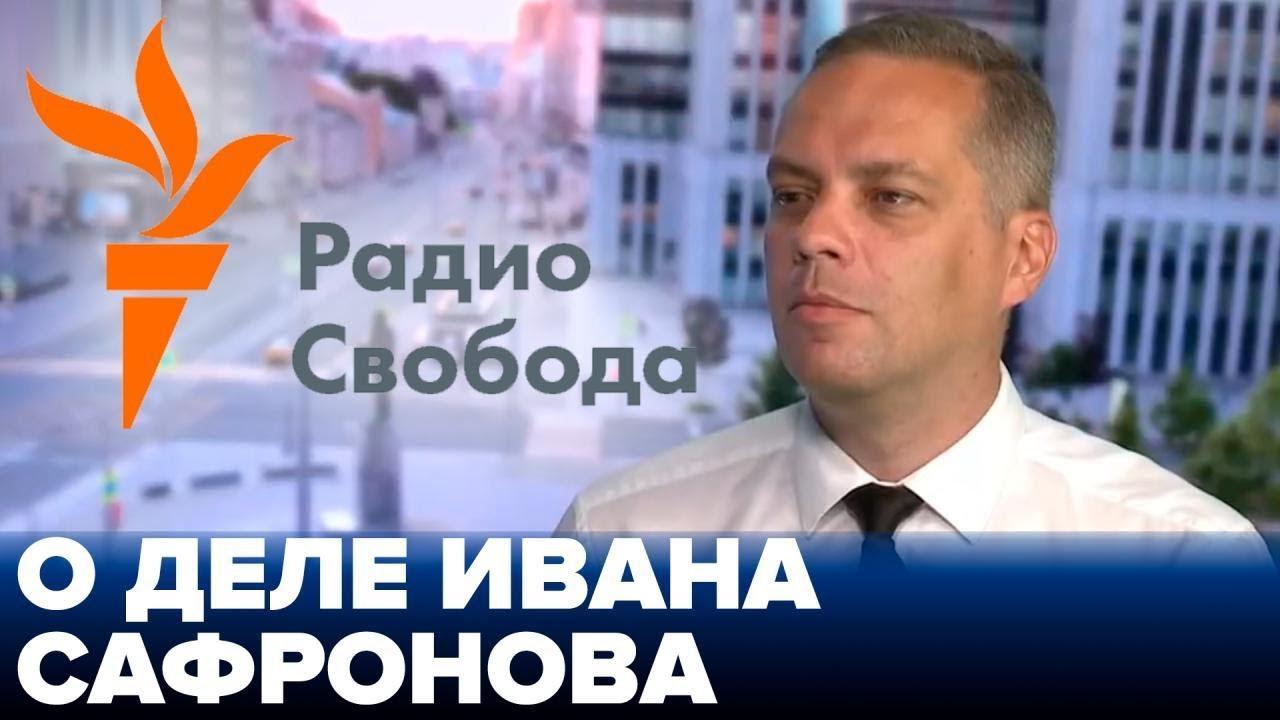 Владимир Милов о деле Ивана Сафронова