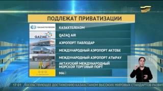видео Казахстан продает компании